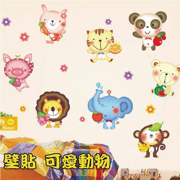 Loxin 創意無痕壁貼 卡通動物【BF0985】DIY組合壁貼/壁紙/牆貼/背景貼