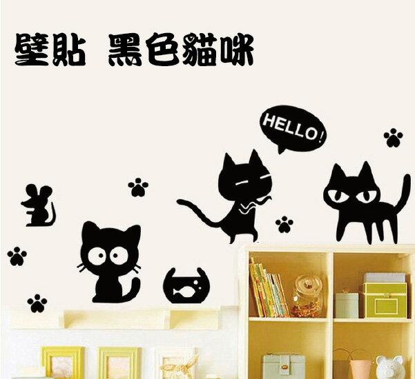 Loxin☆創意可移動壁貼 黑色貓咪【BF0990】DIY組合壁貼/壁紙/牆貼/背景貼/裝飾佈置/室內設計裝潢/客廳臥室浴室