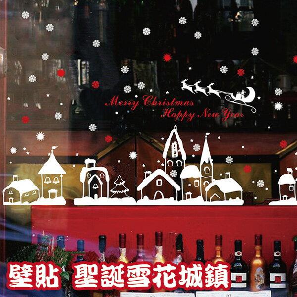 Loxin☆創意可移動壁貼 雪花白色城鎮【BF0991】DIY組合壁貼/壁紙/牆貼/背景貼/裝飾佈置/室內設計裝潢/客廳臥室浴室