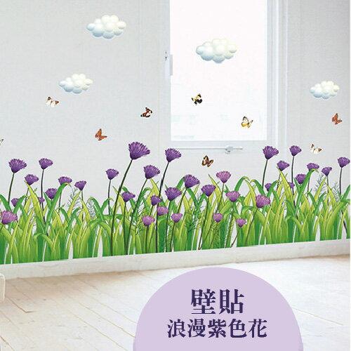 Loxin 創意可移動壁貼 浪漫紫色花【BF1071】DIY組合壁貼/壁紙/牆貼/背景貼