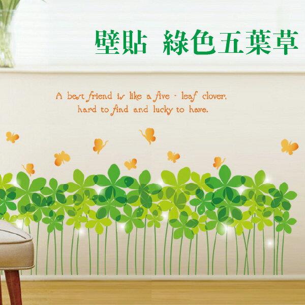 Loxin 創意可移動壁貼 花草田園風光【BF1116】DIY組合壁貼 壁紙 牆貼 背景貼