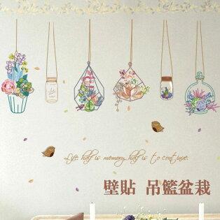 Loxin 居家收納精品:Loxin壁貼吊籃盆栽花草壁貼牆貼無痕壁貼可移除牆貼牆壁貼紙【BF1314】