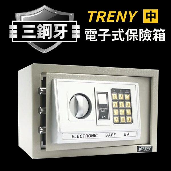 Loxin 三鋼牙-電子式保險箱-中 黑白2色可選 公司貨保固一年【BL1050】 保險箱 密碼鎖金庫 現金箱 保管箱