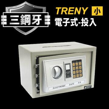 Loxin 三鋼牙-電子式投入型保險箱-小 公司貨保固一年【BL1052】 保險箱 密碼鎖金庫 現金箱 保管箱