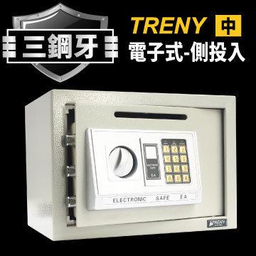 Loxin 三鋼牙-電子式側投入型保險箱-中 公司貨保固一年【BL1053】 保險箱 密碼鎖金庫 現金箱 保管箱