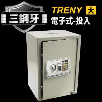 Loxin 電子式投入型保險箱-大 公司貨保固一年【BL1054】 保險箱 密碼鎖金庫 現金箱 保管箱