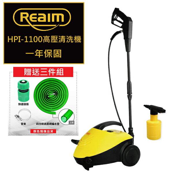 Loxin 萊姆高壓清洗機 HPi1100 贈送3米進水管 快接 管束【BL1059】洗車機 沖洗機 洗地機