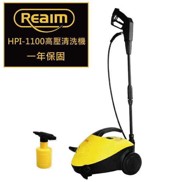 Loxin 萊姆高壓清洗機 HPi1100 【BL1060】洗車機 沖洗機 洗地機