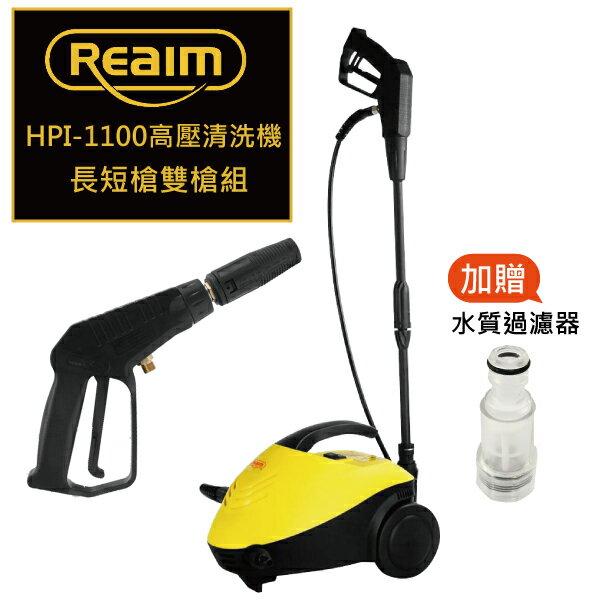 Loxin 萊姆高壓清洗機 HPi1100 贈送短槍6件組【BL1086】洗車機 沖洗機 洗地機