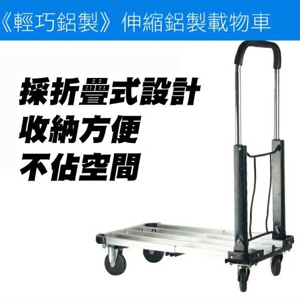 Loxin【BL1185】TRENY伸縮鋁製行鋁車 荷重100kg 載物車 購物車 手推車 載重車 四輪手推車 伸縮好收納