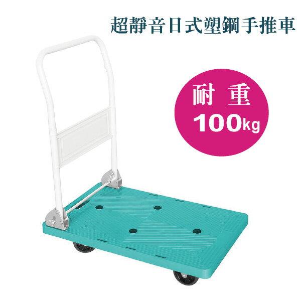 TRENY超靜音日式塑鋼手推車推車板車折疊車行李車貨物車拖輪車手拉車【BL1256】Loxin