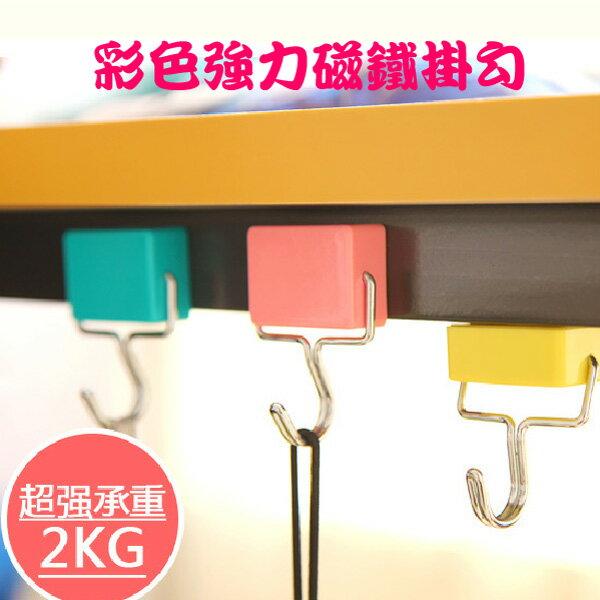 Loxin 彩色強力磁鐵掛勾 冰箱掛勾 無痕掛鉤 免釘 強力吸附 承重2公斤【SA1319】