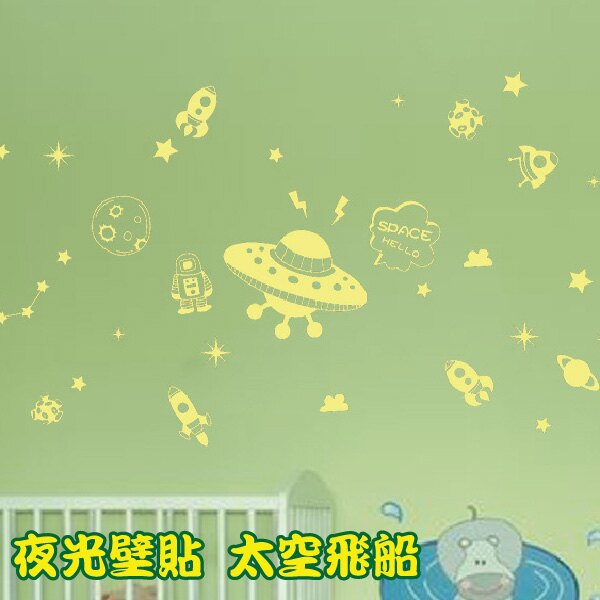 Loxin 夜光壁貼 太空飛船【SF1275】兒童壁貼 防水 裝飾 創意壁貼 壁紙 牆貼 背景貼