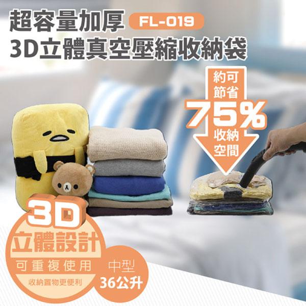 Loxin 3D加厚超壓縮立體壓縮袋-中 36公升 枕頭 床單 被單 床包 【SH1361】