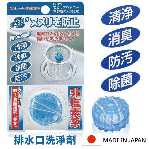 Loxin【SI0242】日本製 排水口洗淨劑 阻塞 排水口 流理台洗手台 廚房流理台 廚房清潔