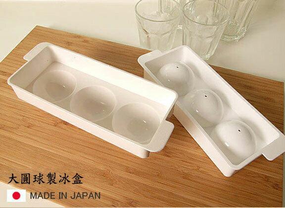 Loxin☆日本製 大圓球製冰盒3p【SI0977】圓型製冰盒/球型製冰器/冰塊模具/廚房用品