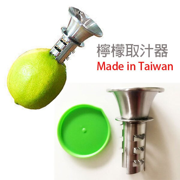 LOXIN【SI1177】  耐酸檸檬取汁器 榨汁器 廚房 擠壓器 蔬果汁 檸檬汁 不鏽鋼 製