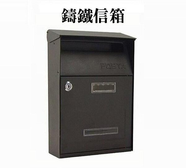 Loxin 美式經典黑鑄鐵信箱【SL1031】郵件信箱 信件箱 郵筒 意見箱 書報箱 鑄鐵信箱