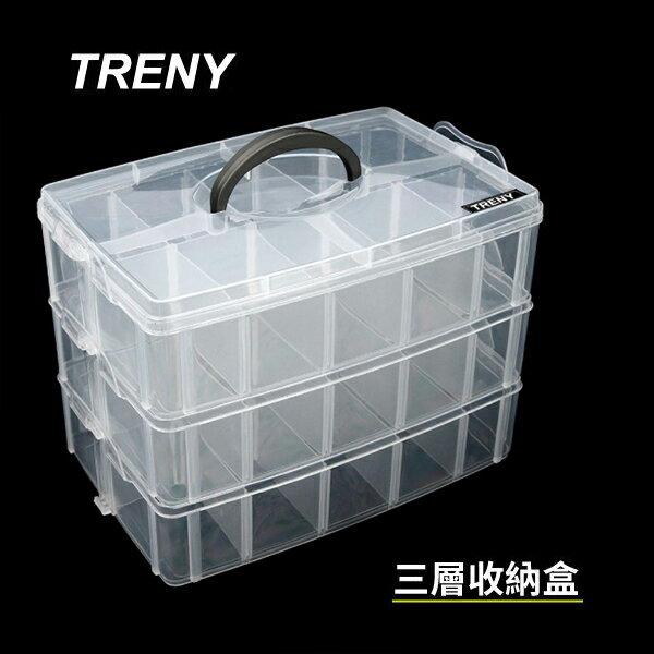 Loxin 居家收納精品:Loxin【SL1168】】TRENY三層收納盒-大30格螺絲文具電料零件手工藝配飾分隔分層存放好管理