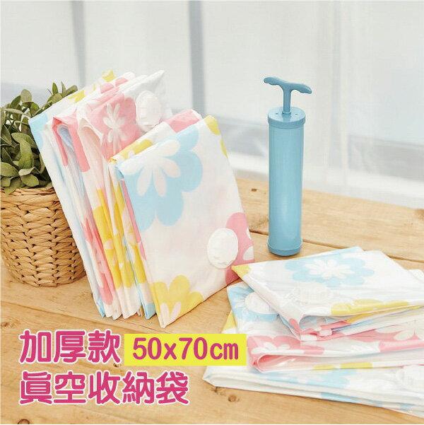 壓縮袋 Loxin 加厚款花漾真空壓縮袋 S號 50x70cm 真空袋 抽氣袋 真空收納袋 衣物收納袋 【SU1323】