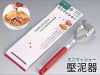 Loxin【SV3528】不鏽鋼壓泥器 搗泥器 日本設計 馬鈴薯泥 沙拉製作 寶寶離乳食品 斷奶食品 0