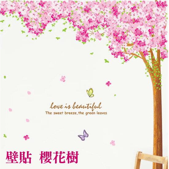 Loxin 居家收納精品:Loxin【YV3037】創意可移動壁貼牆貼背景貼壁貼樹時尚組合壁貼臥室花草櫻花樹