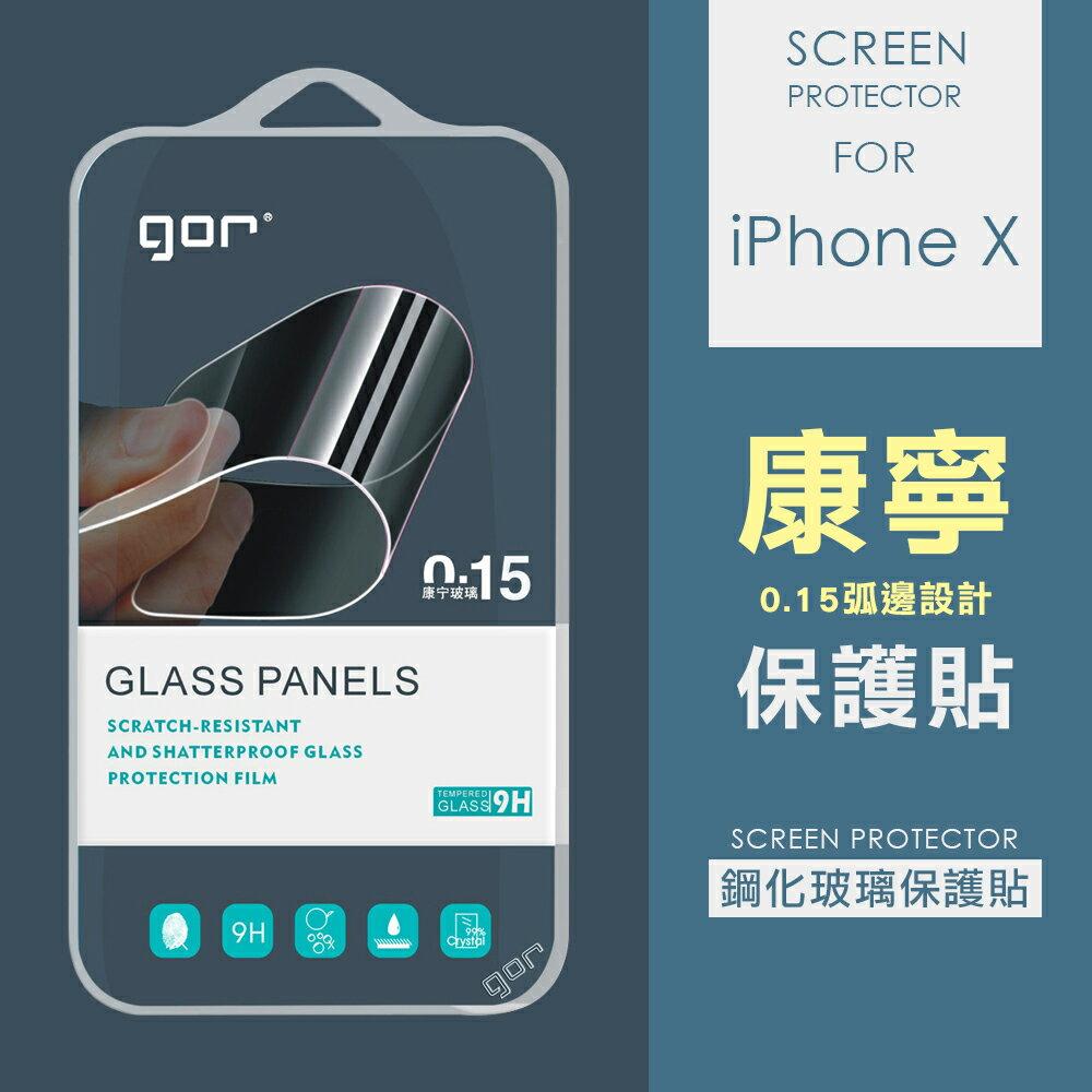 iPhone X 康寧 0.15超薄 滿版 鋼化玻璃貼 【A-IX-002】 GOR 5.8 螢幕保護貼 9H硬度
