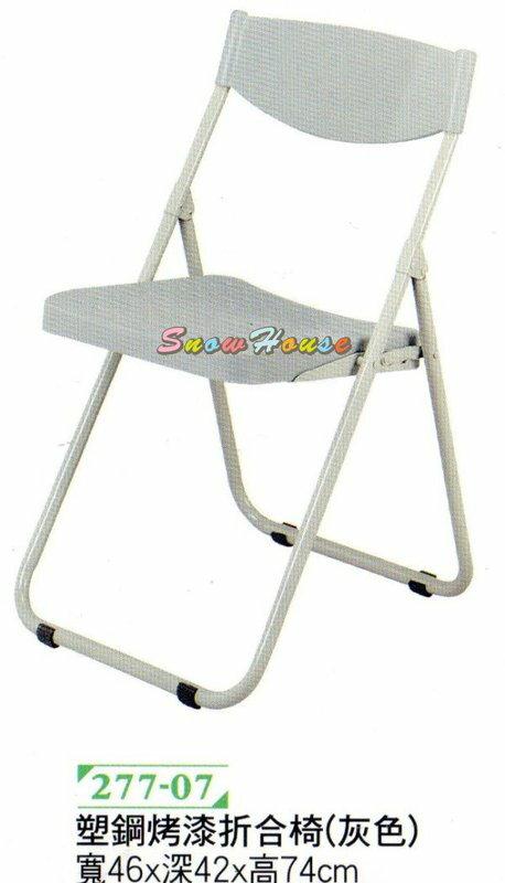 ╭☆雪之屋居家生活館☆╯AA306-10/P303-18 塑鋼烤漆折合椅/休閒椅/折疊椅