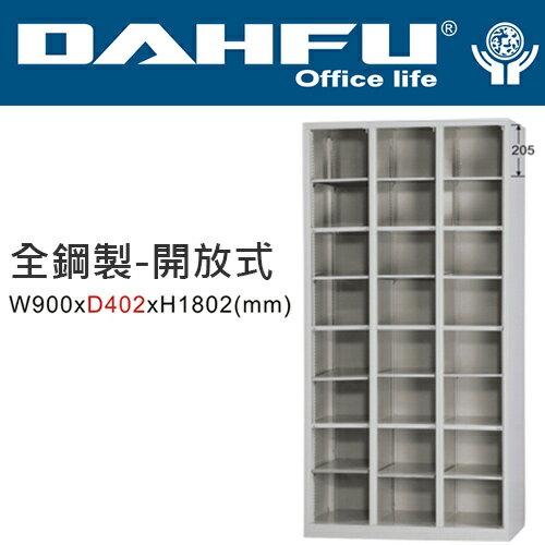 DAHFU 大富DF-E4024-OP 開放式置物櫃-W900xD402xH1802(mm)/個