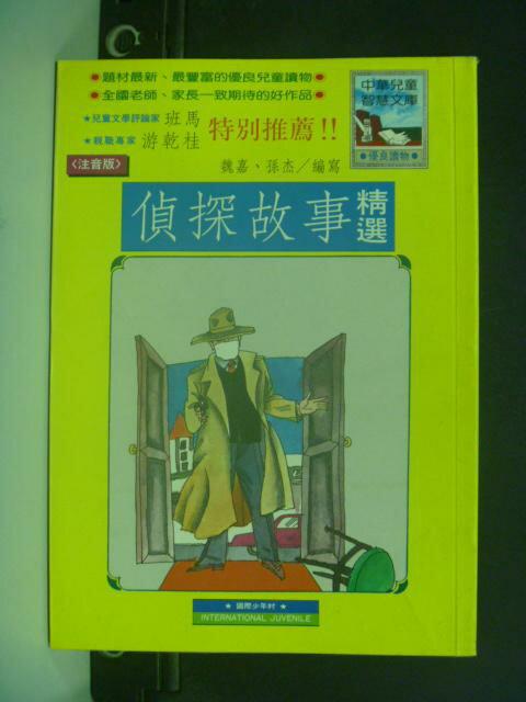 【書寶二手書T3/兒童文學_HLM】偵探故事精選 注音版_魏嘉、孫杰/編寫