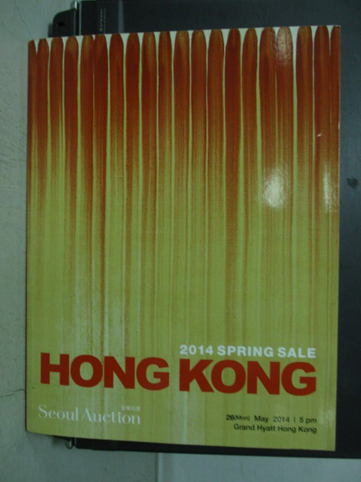 ~書寶 書T7/收藏_XBZ~Seoul Auction 2014 Spring HK S