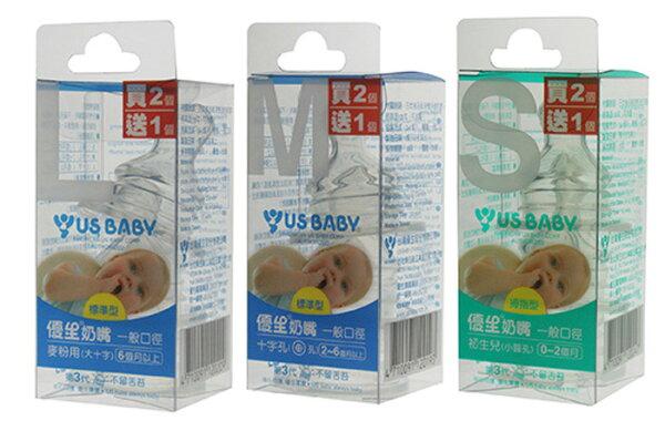 德芳保健藥妝:優生3代一般標準奶嘴2+1SML(盒裝)【德芳保健藥妝】