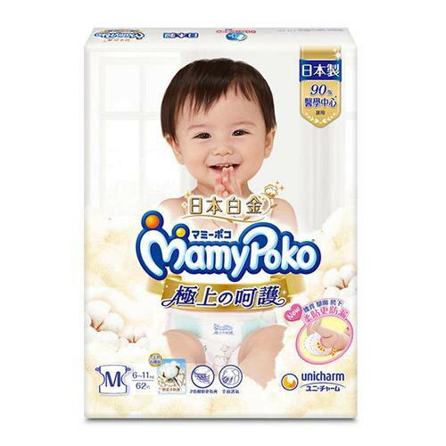 ❤免運❤ 【箱購 】滿意寶寶  白金級 極上呵護 天然有機 黏貼式紙尿布 M  62片 L 52片