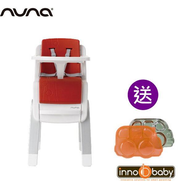 【限時$7880再贈巴士餐盤】荷蘭【Nuna】ZAAZ 高腳椅(紅色) 0