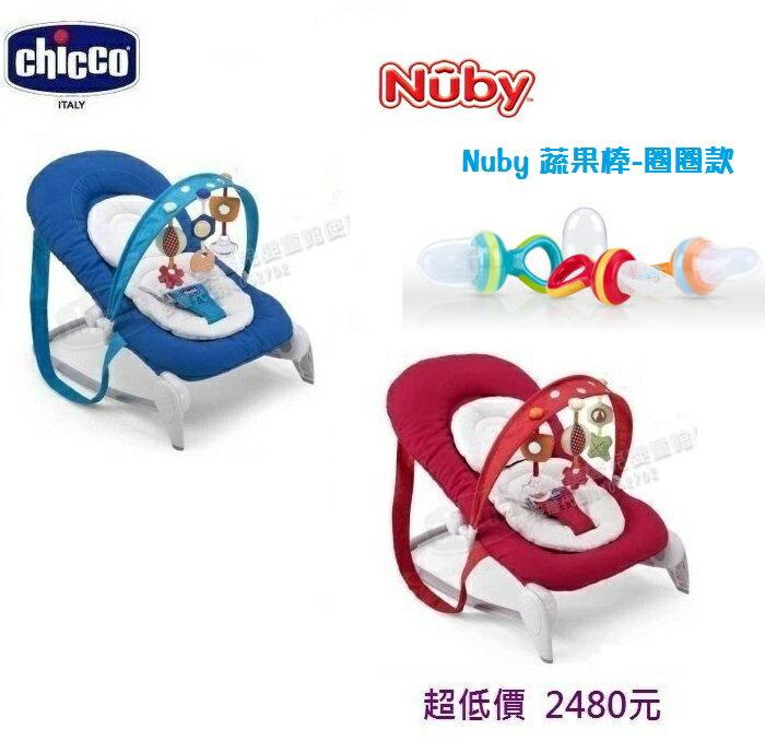 *美馨兒*義大利Chicco - Hoopla可攜式安撫搖椅/嬰兒床(二色可挑)2480元 +贈 Nuby 蔬果棒-圈圈款