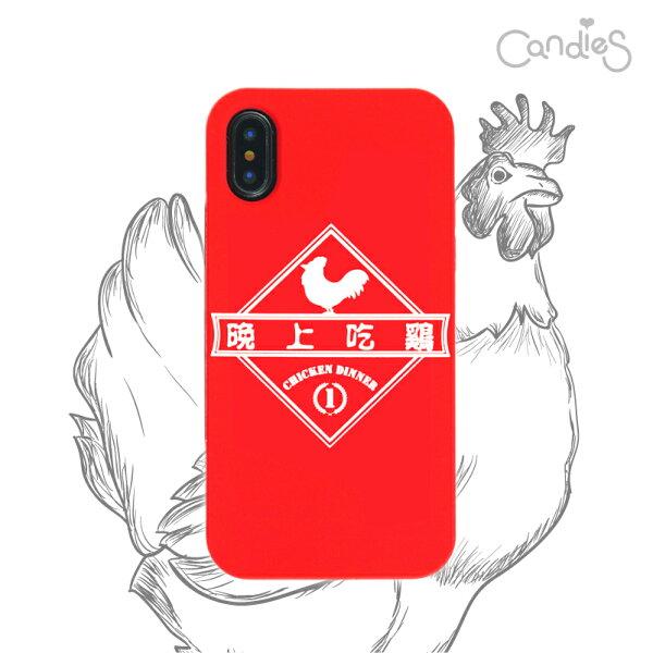 【Candies】Simple系列晚上吃雞(紅)-IPhoneX
