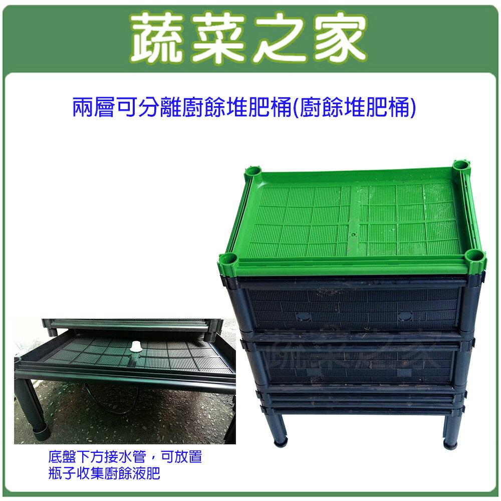 【蔬菜之家005-A01-N】兩層可分離廚餘桶(型號D17N)(廚餘堆肥桶)(可加買配件繼續往上層疊)