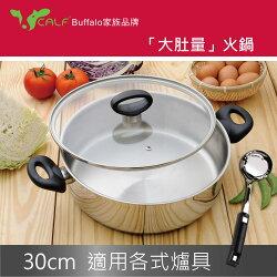 【牛頭牌】新小牛團圓火鍋30cm