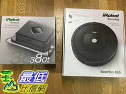 [贈Brita 濾水壺或爆米花機]第8代iRobot Roomba 805 (860新款) 機器人掃地吸塵器+iRobot Braava 380抹地機