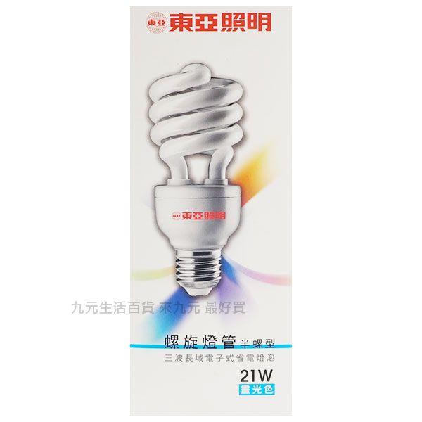 【九元生活百貨】東亞照明 21W半螺旋型燈管/晝光色 螺旋燈泡 省電燈泡 白光