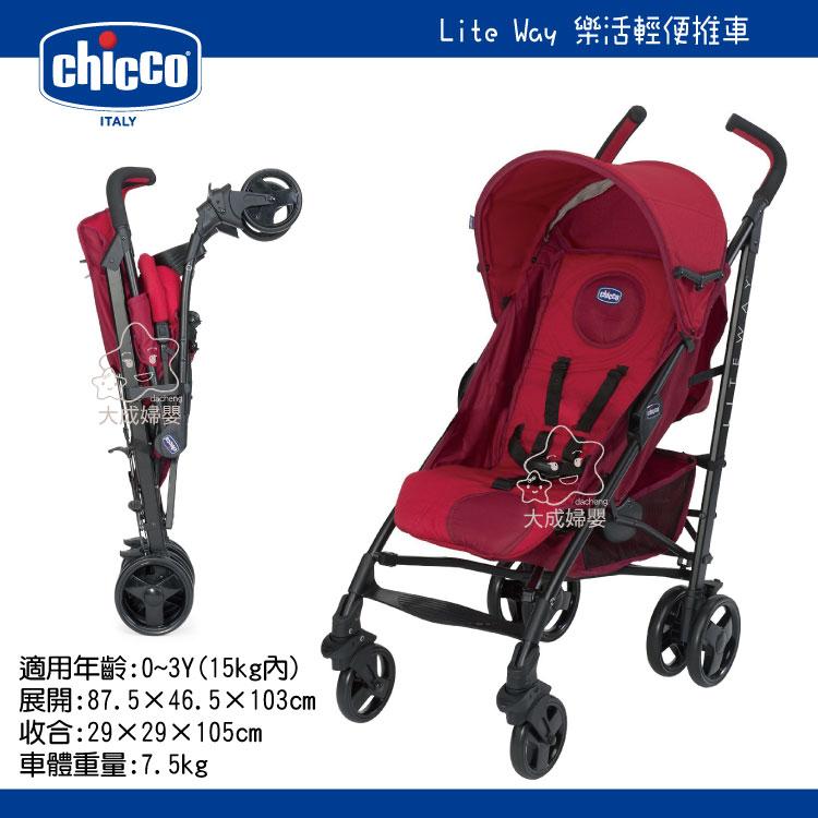 【大成婦嬰】義大利 Chicco Lite Way 樂活輕便推車 (4色可選) 嬰兒車 推車 傘車 全平躺 2