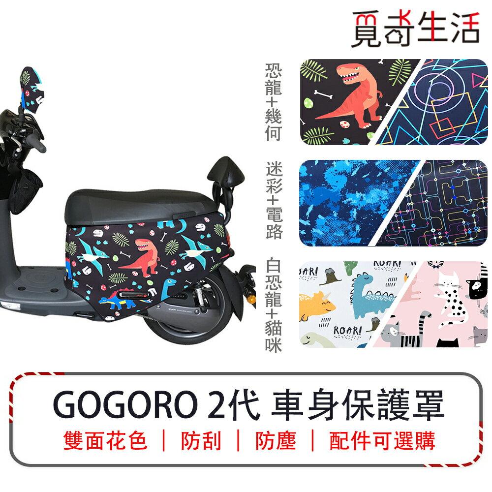 meekee GOGORO 2系列 雙面車罩 車身保護套 防刮防塵車套 (共三款)