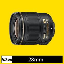 NIKON AF-S 28mm f/1.8G  ★(國祥公司貨)★FX 全幅鏡