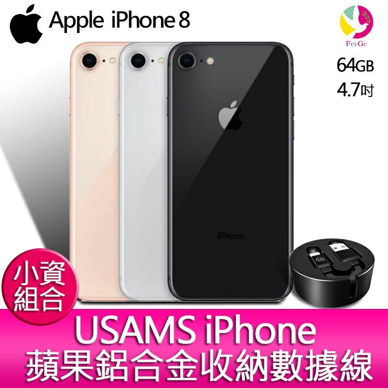 分期0利率 Apple iPhone 8 64GB 4.7 吋 智慧型手機『贈USAMS iPhone 蘋果鋁合金收納數據線 』▲最高點數回饋23倍送▲