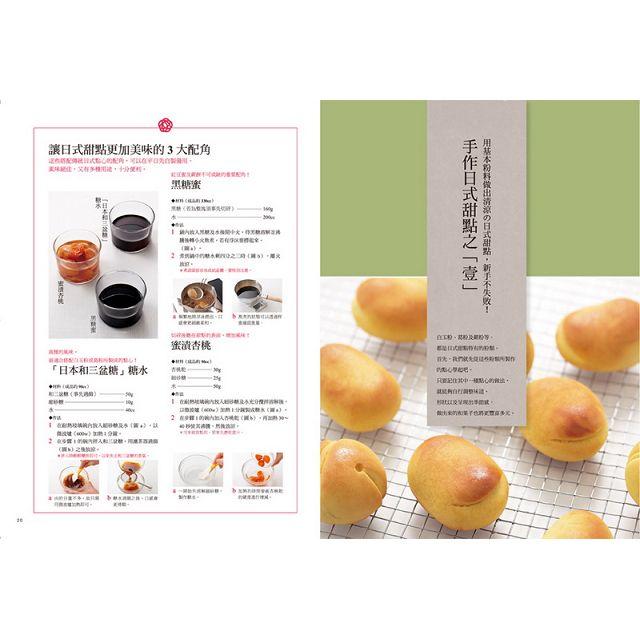 定格超圖解,不甜不膩的手作日式甜點:和果子專家教你,內餡、選皮到練切,蒸、烤、微波都可以,絕不失敗! 3
