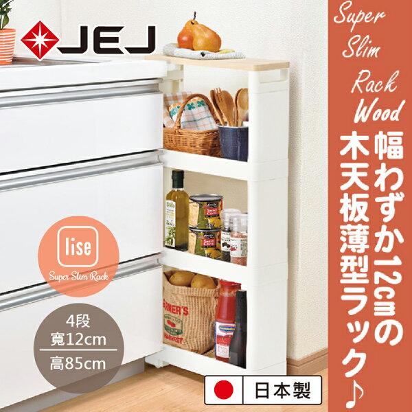 日本JEJLiseSuperSlimRack組立式隙縫推車木紋頂4層