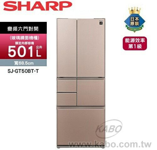 【佳麗寶】【SHARP夏普】日本原裝變頻環保冰箱-玻璃鏡面-501L-六門【SJ-GT50BT-T】