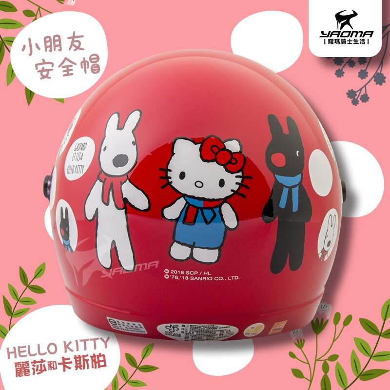 兒童安全帽 HELLO KITTY 麗莎和卡斯柏 紅色 正版授權 安全帽 童帽 856 857 耀瑪騎士 2