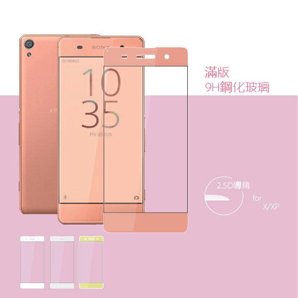Sony Xperia™ X/XP X Performance 滿版 玫瑰金 9H硬度 高透光 鋼化玻璃保護貼 螢幕貼 保護膜 2.5D導角 疏油疏水
