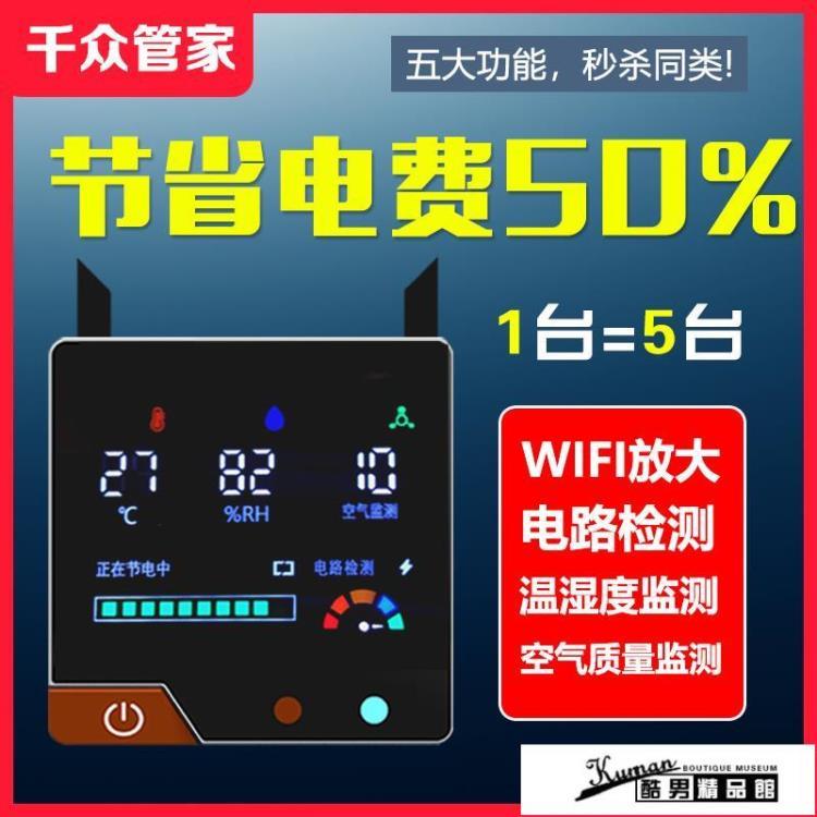 【快速出貨】省電王 多功能節電器家庭節電管家省電王WFIF放大器家用節電省電器溫濕度